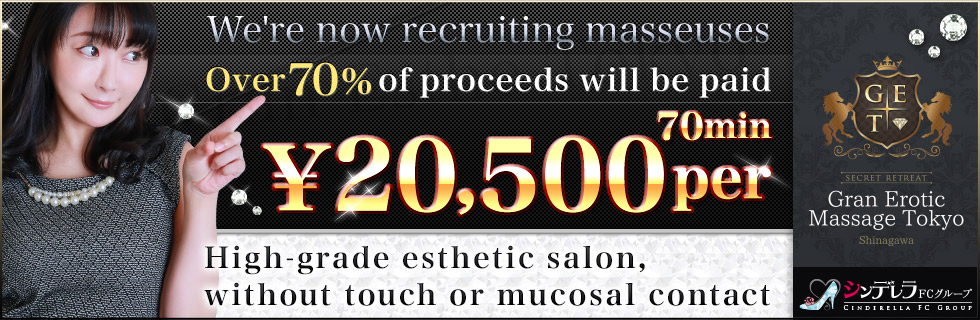 We're now recruiting masseuses. High-grade esthetic salon, without touch or mucosal contact